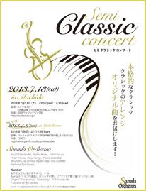 2013年7月 セミ クラシック コンサート