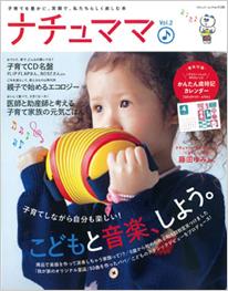 子育て雑誌 ナチュママ Vol.2
