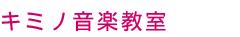 ピアノ エレクトーン 声楽・歌  横浜市港北区 「キミノ音楽教室」