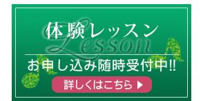 無料体験レッスン  お申し込み随時受付中!! 詳しくはこちら